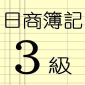 日商簿記3級勉強達人