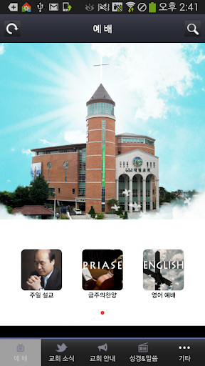대림감리교회