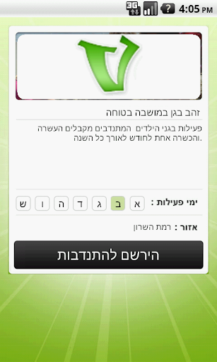 玩社交App|VOLU–אפליקצית התנדבות של ישראל免費|APP試玩
