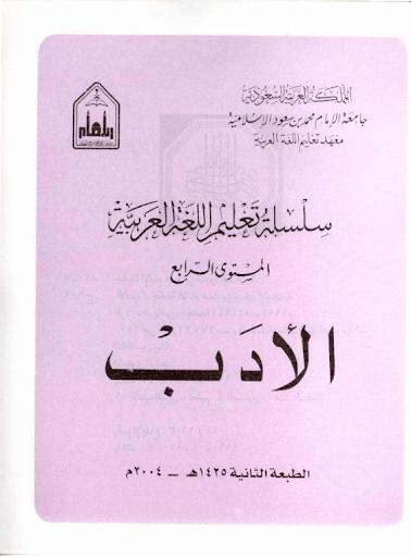 تعليم العربية المستوى الرابع 1