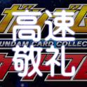 ガンダムカードコレクション高速自動敬礼(2倍速)