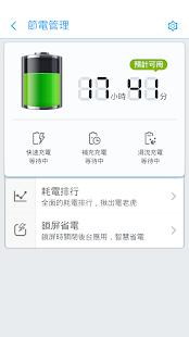 玩工具App|台灣360手機衛士(清理加速、電池優化、安全防毒防盜防詐騙)免費|APP試玩