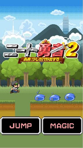ニート勇者2 [無料でピコピコ!ジャンプアクション]