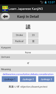 Learn Japanese Kanji N3 - screenshot thumbnail
