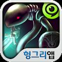 번식전쟁2 공식커뮤니티 헝그리앱 logo