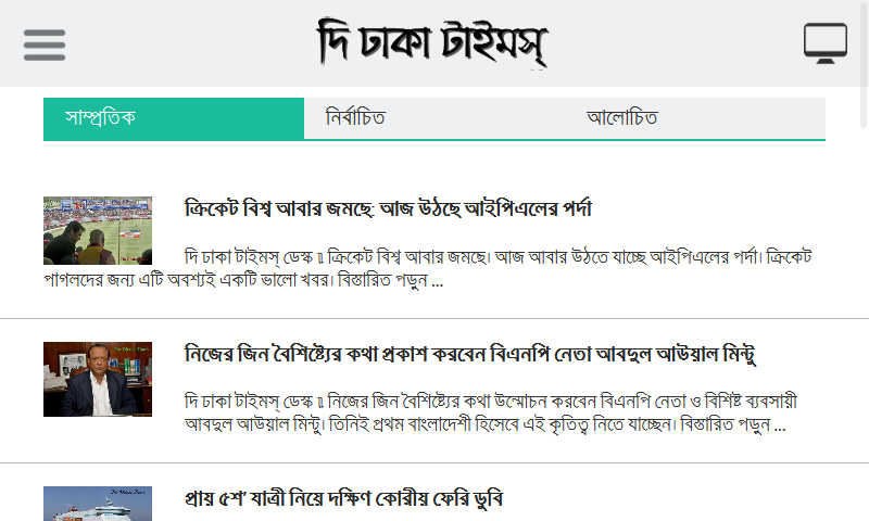 Dhaka Times - Bangla Magazine- screenshot