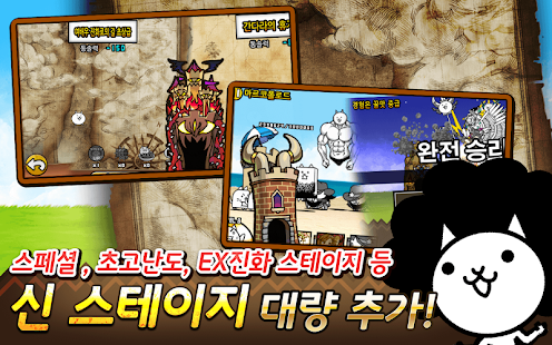 냥코 대전쟁 - screenshot thumbnail