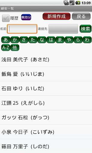 【免費商業App】顧客管理☆予約実績-APP點子