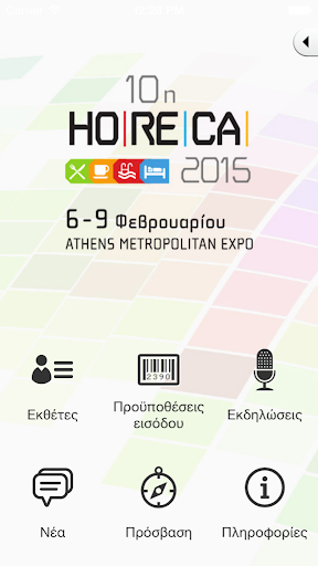 HORECA Expo Greece