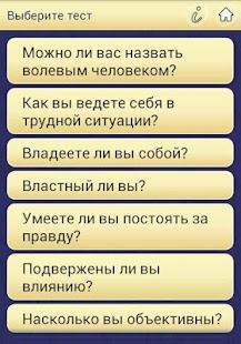 психологический тест на знакомство