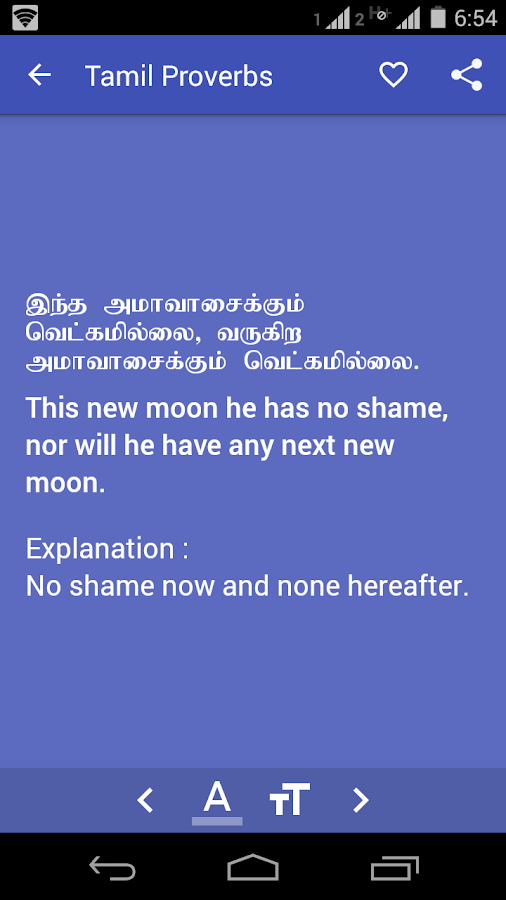 tamil proverbs A complete alphabetical list of popular tamil proverbs you can use in tamil composition and oral exams any online tests in this course are available only to the registered users.