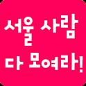 서울사람 다모여라 – 서울 맛집, 데이트, 정보! icon