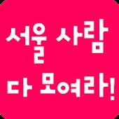 서울사람 다모여라 – 서울 맛집, 데이트, 정보!
