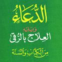 AlDuAa الدعاء logo