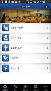 서부중앙교회 - screenshot thumbnail
