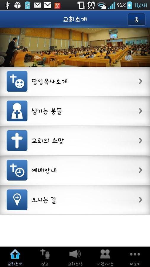 서부중앙교회 - screenshot