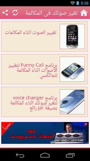 تغير صوتك فى المكالمة