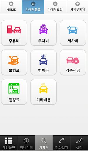 【免費生活App】오토케어(오토홈) - 차계부-APP點子
