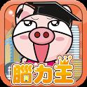 3國小豬 香港王 icon