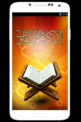 السديس القرآن بدون انترنت