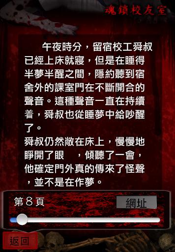 【免費娛樂App】魂鎖校友室上集-APP點子