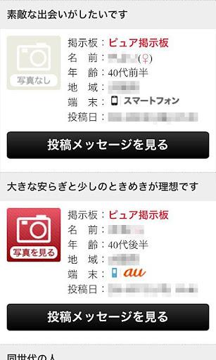 玩社交App|出会い 華の会メール・大人の出会いアプリ【公式】免費|APP試玩