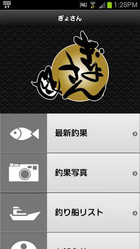 釣り船情報ぎょさん 釣果情報をリアルタイム配信