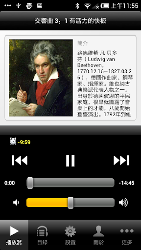 贝多芬交响曲3