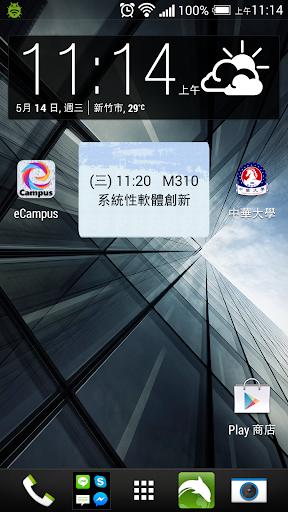 【免費教育App】中華大學 eCampus-APP點子