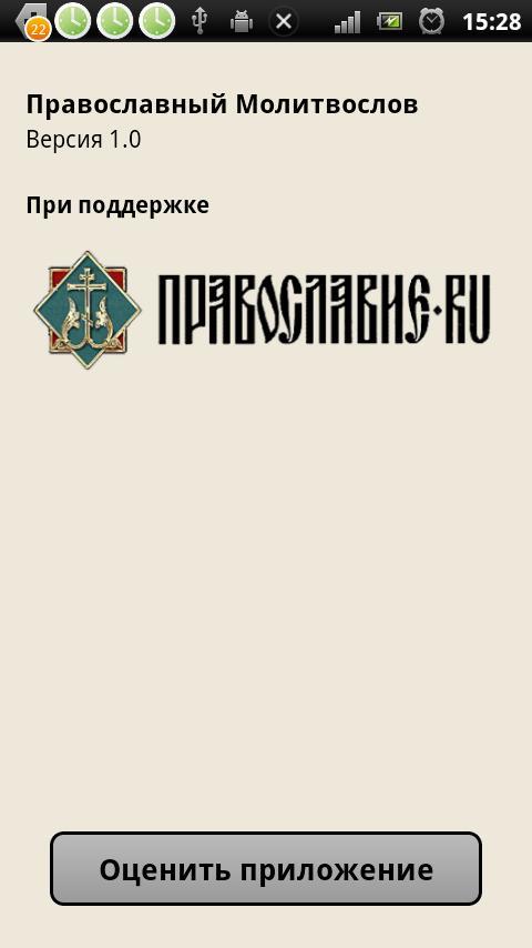 Православный молитвослов screenshot