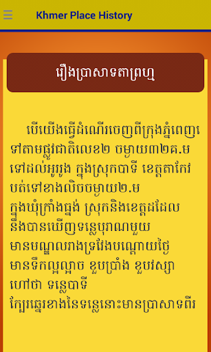 Khmer Place History