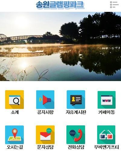 송원글램핑파크
