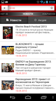 Screenshot of Radio ENERGY Russia (NRJ)