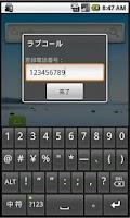 Screenshot of ラブコール(超短縮ダイヤル)