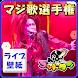 【ゴッドタン】マジ歌選手権_マキタスポーツ