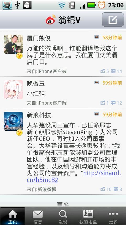 Di Long weibo - screenshot