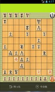 将棋アプリ 将皇 - screenshot thumbnail