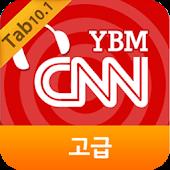 YBM-CNN청취강화훈련(고급) Tab10.1