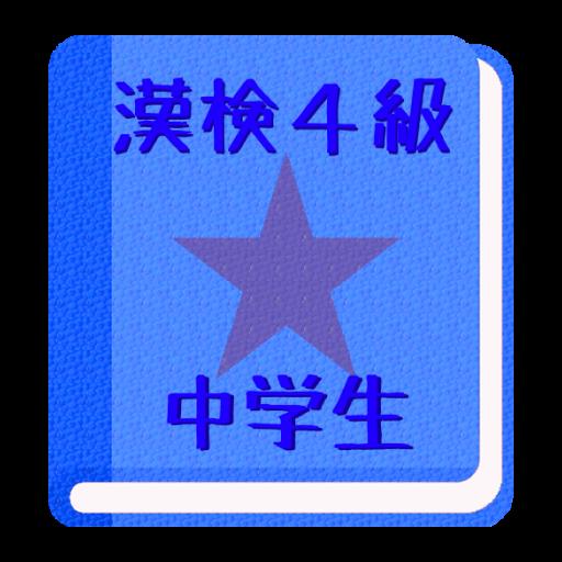【無料】漢字検定4級 練習アプリ(男子用) 教育 App LOGO-APP開箱王