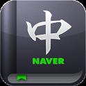 NAVER中国語辞書 icon