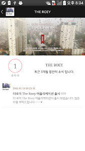 더로이 (The Roey) screenshot 2