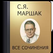 Маршак С.Я.