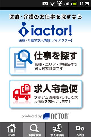 医療・介護求人【iACTOR 】