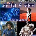 अंतरिक्ष में जीवन