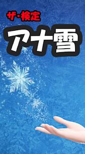 ザ・検定 アナと雪の女王バージョン