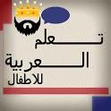 تعلم العربية للاطفال icon