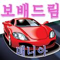보배드림 중고자동차 매매  즐겨찾기 중고차 빠른접속어플 logo