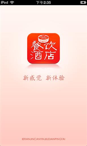天津餐饮酒店平台