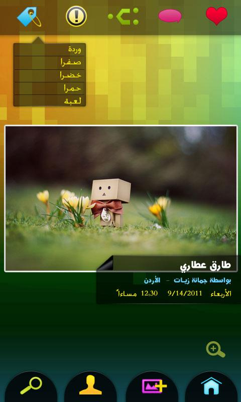 صورني - screenshot