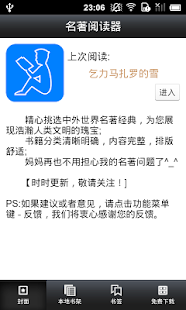名著阅读器 - screenshot thumbnail